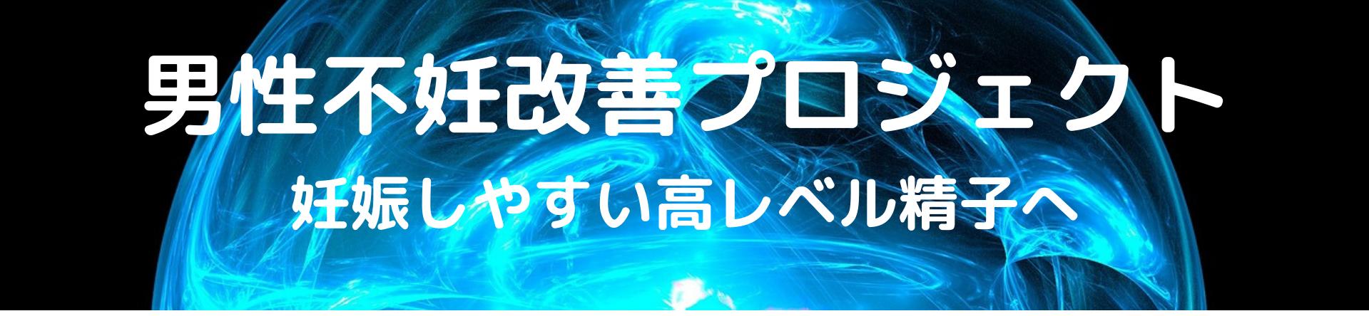 男性不妊改善プロジェクト【男性の妊活】